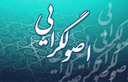 سخني کوتاه با اصولگرايان / عباس عبدي