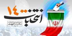 انتخابات 1400 / ثبت نام هاشمي و لاريجاني براي رياست جمهوري