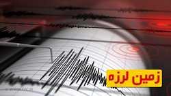 زلزله امروز صبح در فارياب خسارتي نداشته است